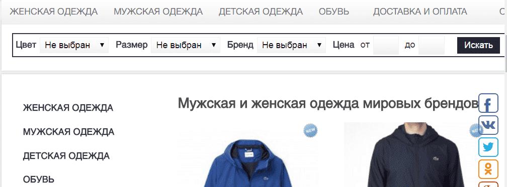 подбор большого размера на сайте